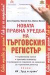 Новата правна уредба на търговския регистър (2008)