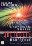 Фундаментална теория на цветовете (ISBN: 9786191521104)