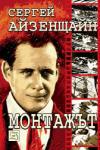 Монтажът (ISBN: 9786191521166)