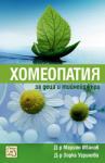 Хомеопатия за деца и тийнейджъри (ISBN: 9786191521197)