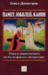 Памет, юбилей, канон (ISBN: 9786191521241)