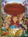 Приказна съкровищница (ISBN: 9789546257703)