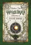 Чародейката (ISBN: 9789542611714)