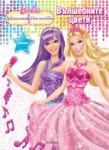 Вълшебните цветя (ISBN: 9789542708650)