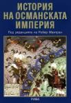 История на Османската империя (ISBN: 9789543203697)