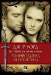 Братството на Черния книжал: Пътеводител за посветени (ISBN: 9786191570331)