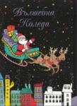 Вълшебна Коледа (ISBN: 9789543083336)