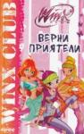Winx Club: Верни приятели (ISBN: 9789543083299)
