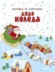 Дядо Коледа/ Книжка за оцветяване (ISBN: 9789543083343)
