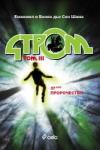37-мото пророчество (ISBN: 9789542812036)