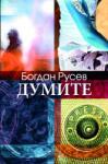 Думите (ISBN: 9789547693128)
