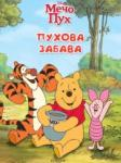 Мечо Пух: Пухова забава (ISBN: 9789542708490)