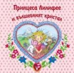 Принцеса Лилифее и вълшебният кристал (ISBN: 9789546257697)