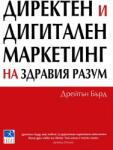 Директен и дигитален маркетинг на здравия разум (ISBN: 9789547831841)