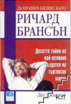 Да правим бизнес като Ричард Брансън (ISBN: 9789547830813)