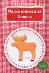 Малка книжка за Коледа. 17 вкусни рецепти (ISBN: 9786191640218)