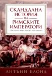 Скандална история на римските императори (ISBN: 9789545857485)