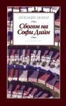 Сбогом на Софи Дийн (ISBN: 9789548208932)