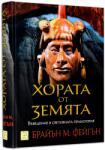 Хората от Земята (ISBN: 9786191521364)