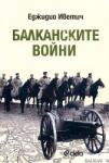 Балканските войни (ISBN: 9789542812029)