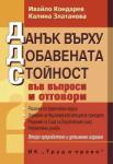 Данък върху добавената стойност във въпроси и отговори (ISBN: 9789546081933)
