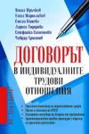 Договорът в индивидуалните трудови отношения (ISBN: 9789546081988)