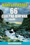 66 градуса северна ширина (2012)
