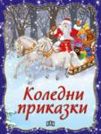 Коледни приказки (2012)