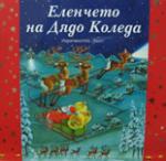 Еленчето на Дядо Коледа (2012)
