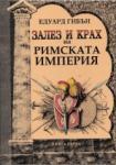 Залез и крах на Римската Империя, книга 1 (2012)