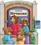 Моите мили съседи - книжка 11: Семейство Мечкови (2012)