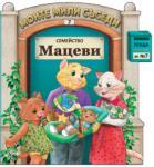 Моите мили съседи - книжка 7: Семейство Мацеви (2012)