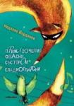 Приключения опасни със герои сладкогласни (2012)