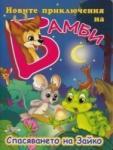 Новите приключения на Бамби: Спасяването на Зайко (2012)