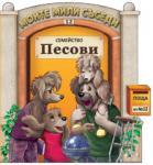 Моите мили съседи - книжка 12: Семейство Песови (2012)