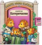 Моите мили съседи - книжка 10: Семейство Катеричкови (2012)