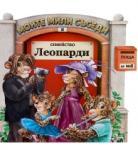 Моите мили съседи - книжка 8: Семейство Леопарди (2012)