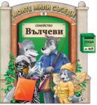Моите мили съседи - книжка 9: Семейство Вълчеви (2012)