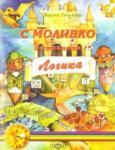 С Моливко в страната Логика; кн. 5 (2001)
