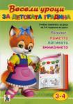 Весели уроци за детската градина - 3-4 години (ISBN: 9789544317218)