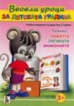 Весели уроци за детската градина - 3 + години (ISBN: 9789544317201)