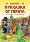 Приказки от гората (2012)