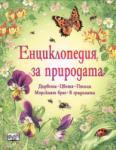 Енциклопедия за природата (ISBN: 9789546257451)