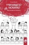 Училището (не)любимо. . . През погледа на психолога (ISBN: 9789540127224)