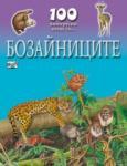 100 интересни неща за. . . Бозайниците (ISBN: 9789546257444)