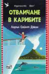 Отвличане в Карибите (ISBN: 9789546257932)
