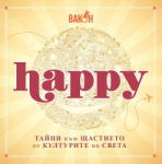 HAPPY (ISBN: 9789549535433)