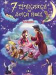 7 приказки за лека нощ: Снежанка (2012)