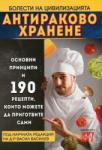 Антираково хранене (ISBN: 9786197047073)