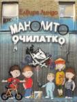 Манолито очилатко (2012)